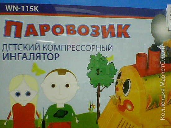 нейминг дети ингалятор игрушка маркетолухи