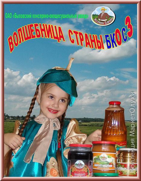 плакат быховский консервный завод2 дети треш маркетолухи
