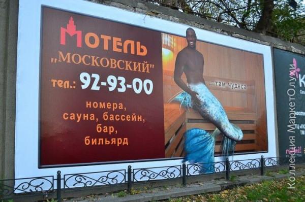 наружка сауна мотель треш русалка негр_ маркетолухи