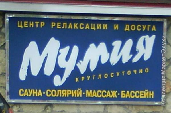 наружка сауна нейминг мумия массаж_  маркетолухи