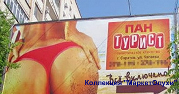 наружка туризм секс попа пан турист все включено маркетолухи