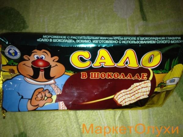 упаковка нейминг сало в шоколаде украина ржака маркетолухи
