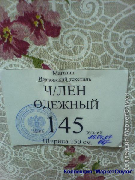 54470B24-6DD2-426C-B114-0BFB47437EAC-2 маркетолухи