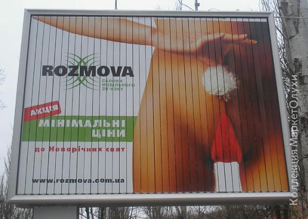 наружка секс не к месту мобильники украина маркетолухи
