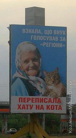 украина наружка политика переписала на кота бабушка маркетолухи