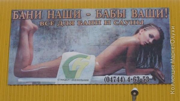 наружка бани бабы секс украина маркетолухи