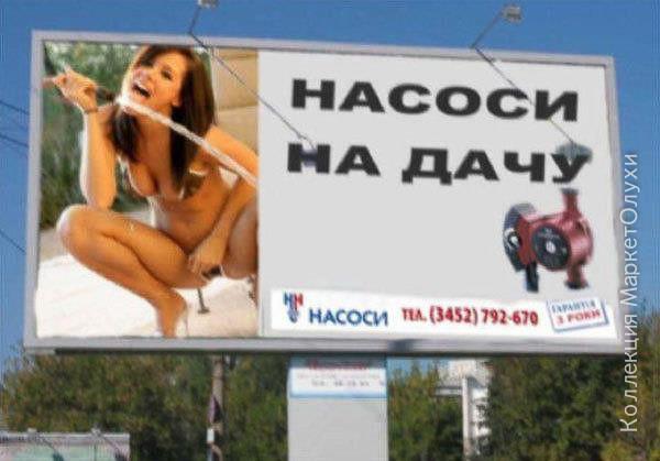 наружка секс насоси на дачу треш украина маркетолухи