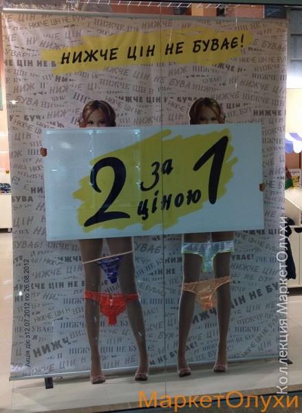 украина витрина одежда секс порно шок вывеска маркетолухи