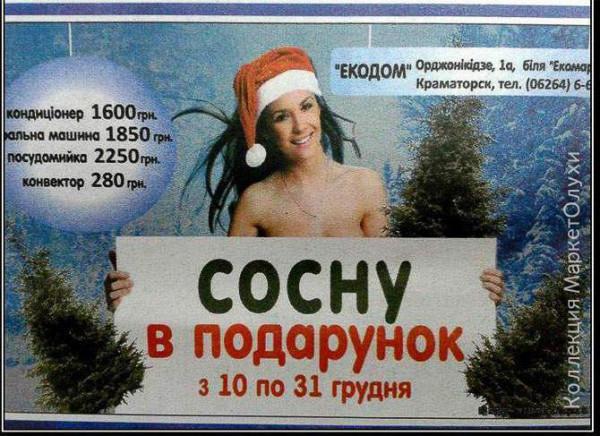 украина наружка сосну в подарок секс маркетолухи