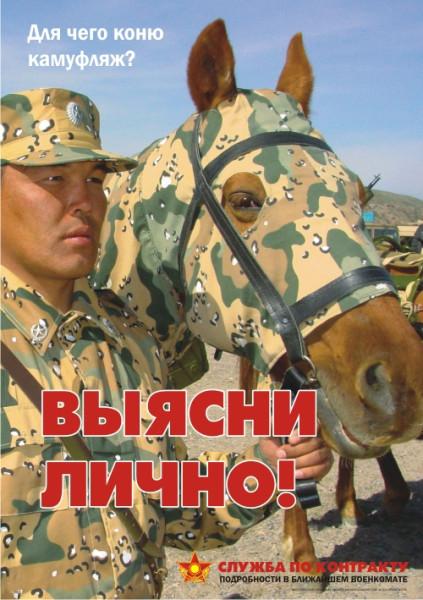 армия казахстана маркетолухи