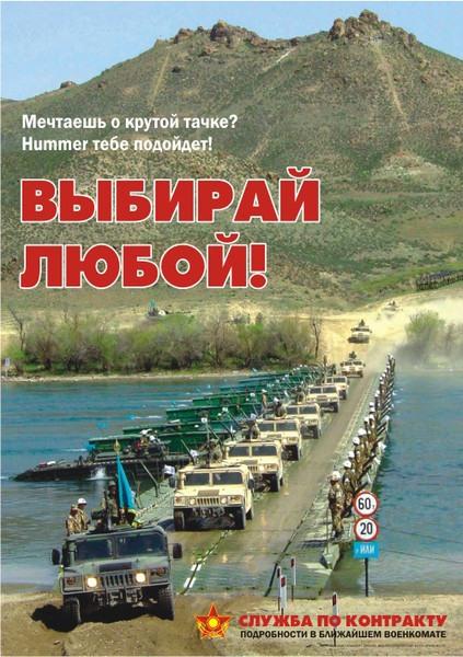 киргизская армия маркетолухи
