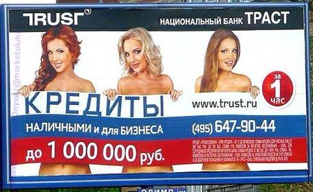 Сиськи в рекламе