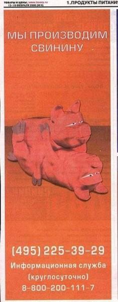 макет свинина производства мяса секс свиньи ржака маркетолухи