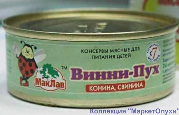 мясо консервы нейминг упаковка винни пух для детей дети маркетолухи