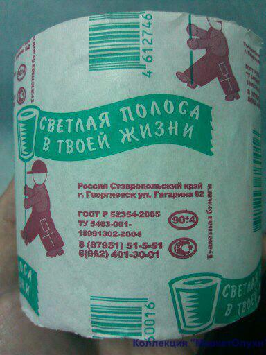 туалетная бумага светлая полоса в твоей жизни упаковка нейминг маркетолухи