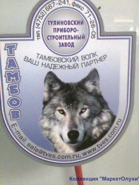 этикетка тамбовский волк надежный партнер маркетолухи