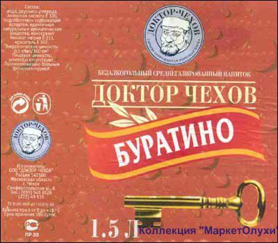 буратино лимонад этикетка упаковка доктор чехов маркетолухи
