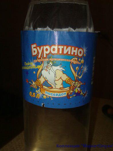 буратино лимонад этикетка упаковка посейдон на бутылке маркетолухи