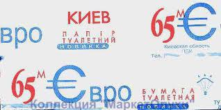 туалетная бумага евро киев