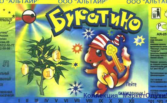 упаковка буратино лимонад динозавр этикетка маркетолухи