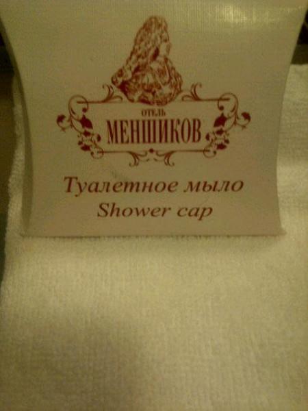 меншиников упаковка отель ошибка перевод название мыло шапочка для душа маркетолухи