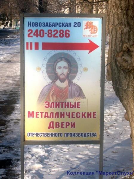 наружка двери церковь религия рпц железные двери маркетолухи