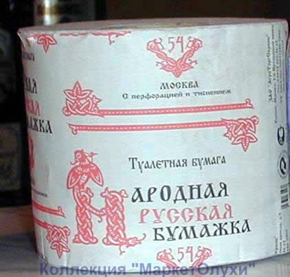 туалетная бумага народная русская