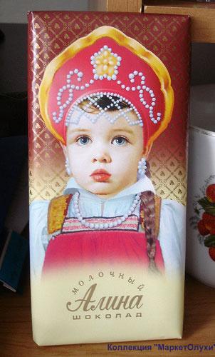 Алина шоколад Аленка маркетолухи