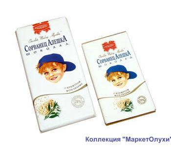 Алеша шоколад Аленка маркетолухи