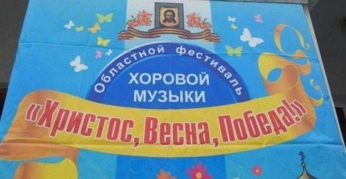 наружка треш день победы пасха христос рпц церковь религия весна хоровая музыка