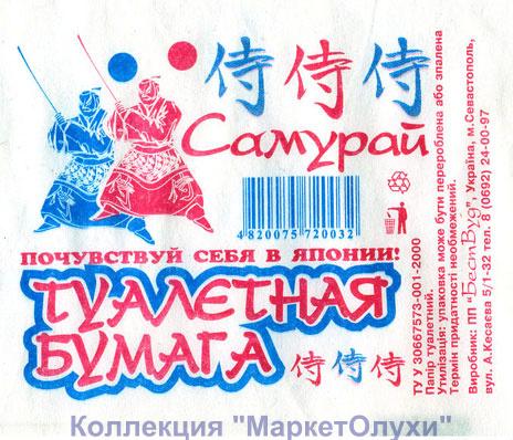 туалетная бумага самурай