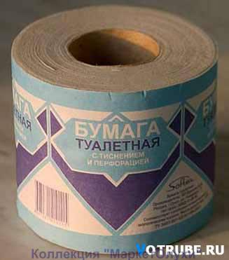 туалетная бумага сгущенка