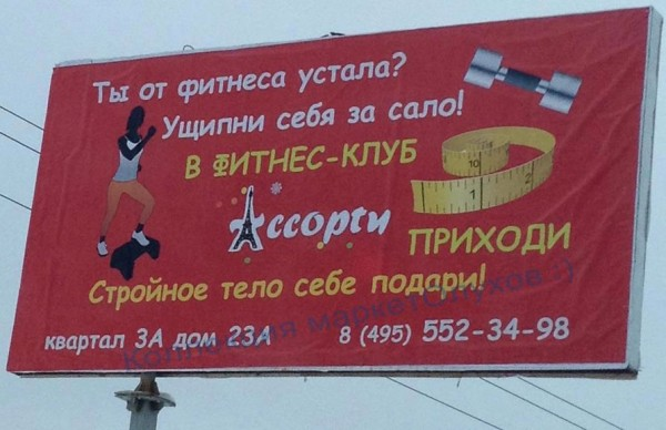 фитнес реклама маркетолухи