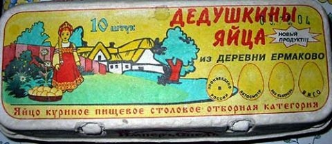 Как в Сочи рекламируют проституцию, а при помощи голой попы продают лекарства