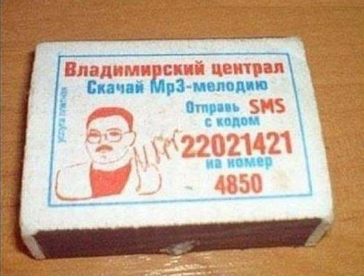 спички упаковка блатняк смс мп3 технологии акция владимирский централ маркетолухи