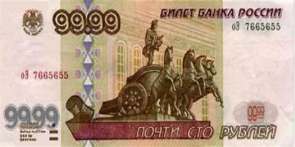 почти сто рублей  маркетолухи