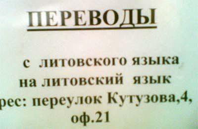 переводы с литовского маркетолухи