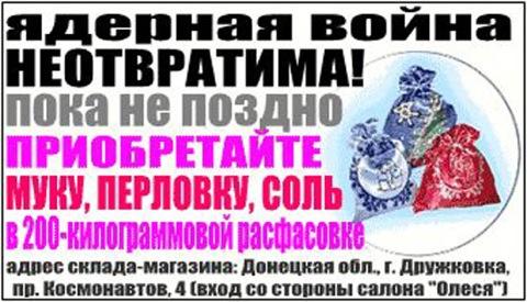 объявление модуль креатив мука перловка соль ядерная война маркетолухи