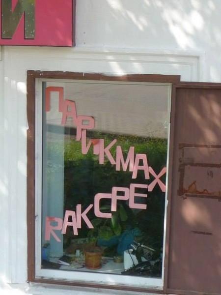 загадка ребус витрина окно паризмахерская креатив маркетолухи
