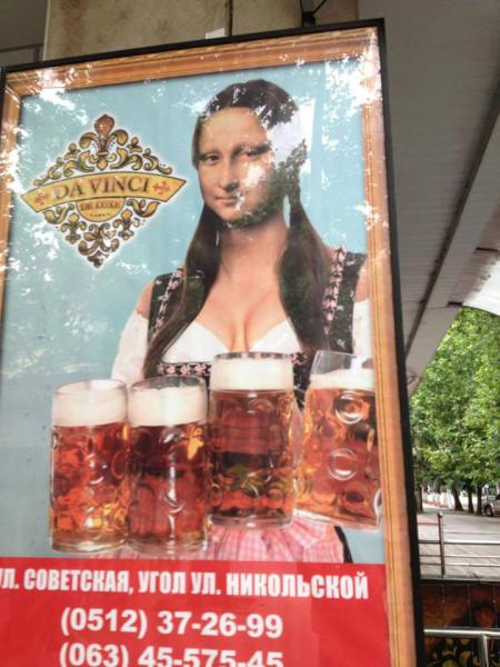 наружка пиво джоконда фотошоп маркетолухи