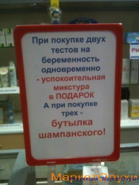 маркетолухи беременность