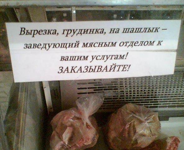 заведующий мясным отделом маркетолухи