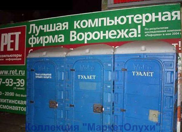 наружка ржака туалет надежная фирма воронеж