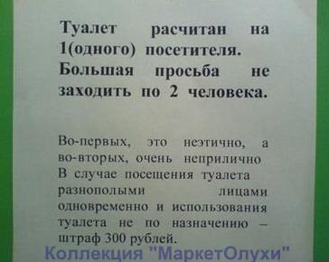 объявление туалет ржака