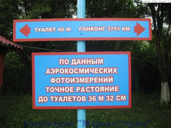 расстояние до туалетов