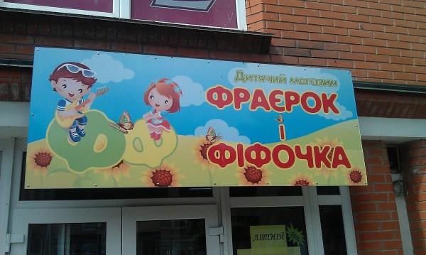 наружка вывеска дети детские товары фраерок сленг маркетолухи