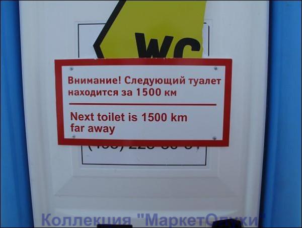 следующий туалет