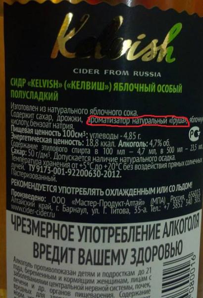 упаковка состав технология ржака сидр яблочный груша маркетолухи