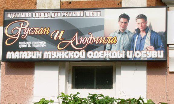 руслан и людмила маркетолухи