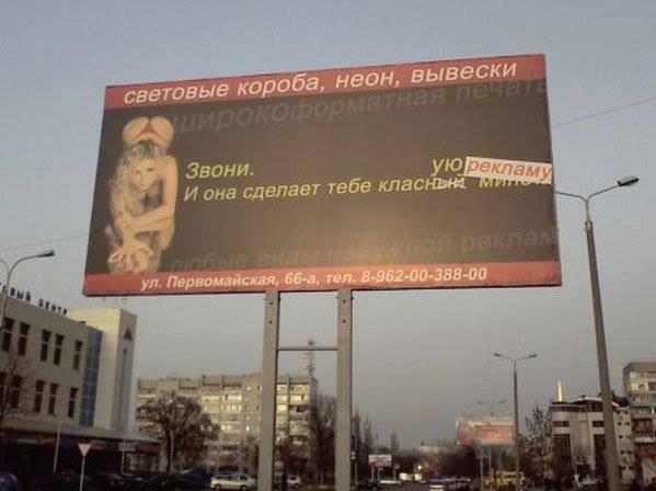 наружка реклама эротика секс полиграфия на грани маркетолухи